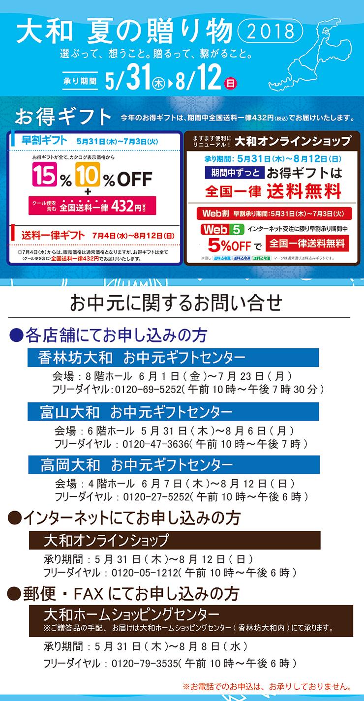 18お中元(問い合わせ)HP.jpg