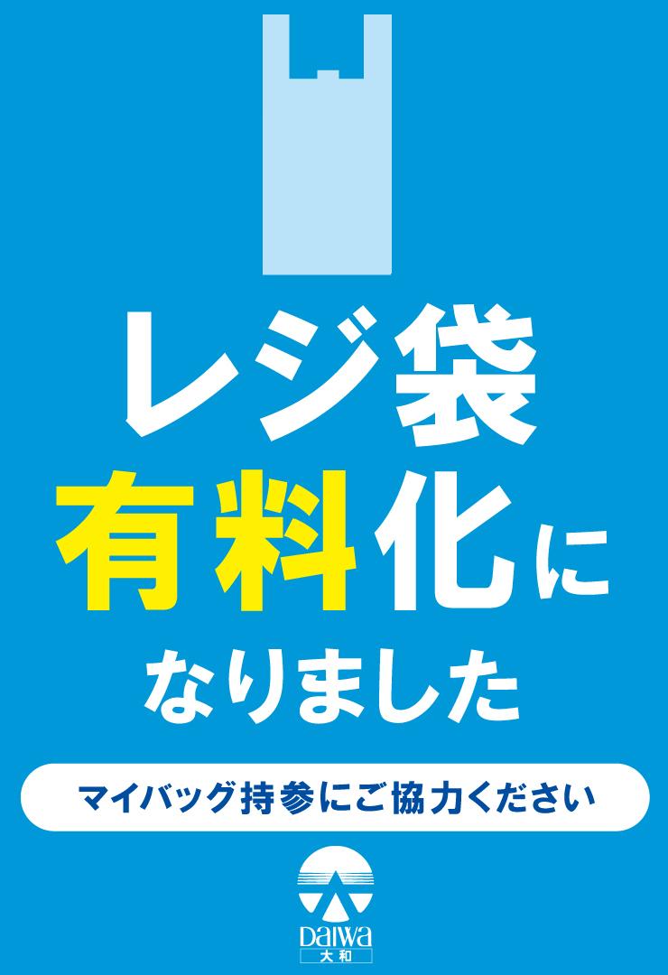 200701-レジ袋有料化HP.jpg