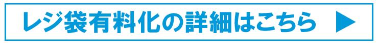 200701-reji-shop-bana.jpg