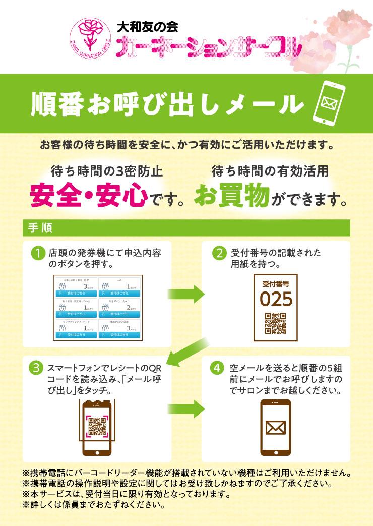 tomonokai_yoyakuol.jpg