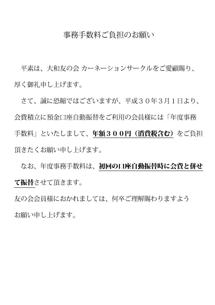 1802友の会手数料.jpg