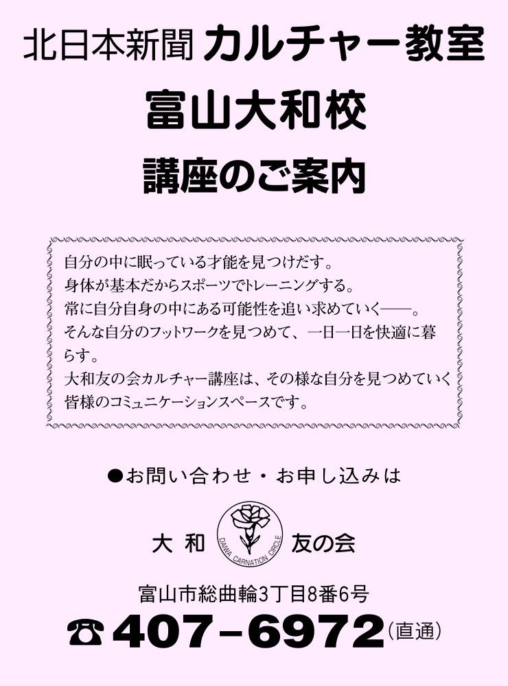 富山友の会カルチャー教室メイン.jpg