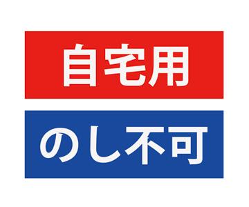 《白山・吉市醤油店》加賀白山むらさき(炒り大豆入り)