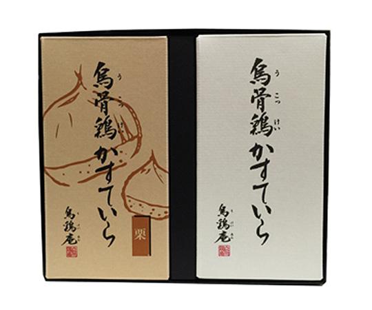《金沢・烏鶏庵》烏骨鶏かすていらセット(プレーン&栗)