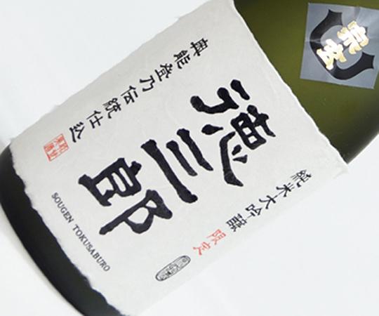 《珠洲・宗玄酒造》徳三郎 純米大吟醸 720ml