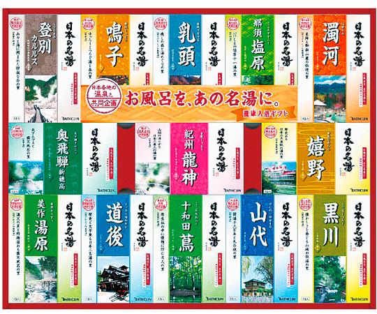 〈バスクリン〉日本の名湯ギフト