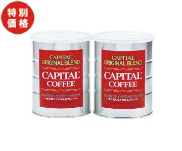 【特価】キャピタル オリジナルブレンド缶