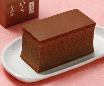 《金沢・烏鶏庵》烏骨鶏かすていら【チョコレート】