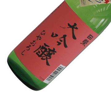 《金沢・中村酒造》日榮 大吟醸ひやおろし