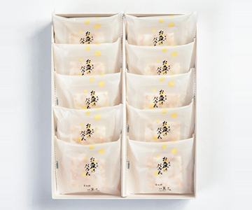 《金沢・まめや金澤萬久》お豆のバウム10個入