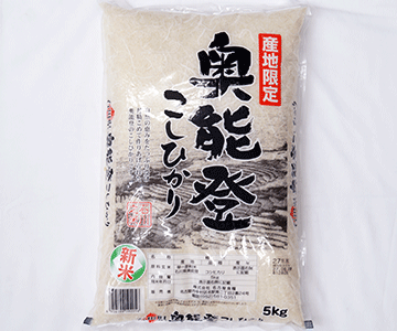 《能登の米》奥能登産こしひかり5kg
