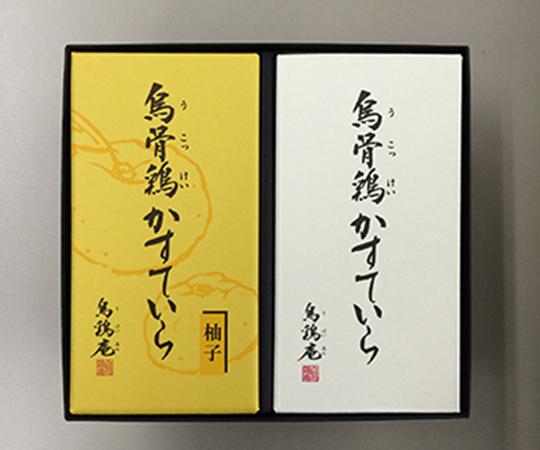 《金沢・烏鶏庵》烏骨鶏かすていらセット(プレーン&柚子)