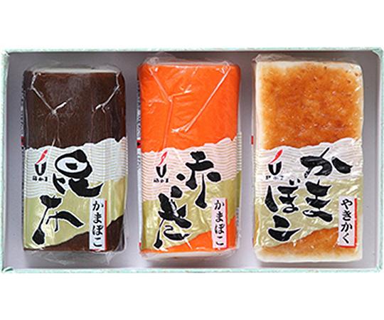 《富山・梅かま》中型かまぼこ3本詰合せ