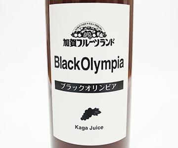 《加賀・加賀フルーツランド》ぶどうジュース(ブラックオリンピア)