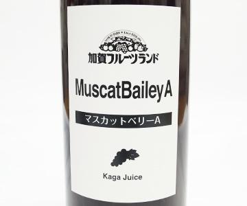 《加賀・加賀フルーツランド》ぶどうジュース (マスカットベリーA)