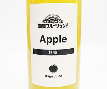 《加賀・加賀フルーツランド》りんごジュース