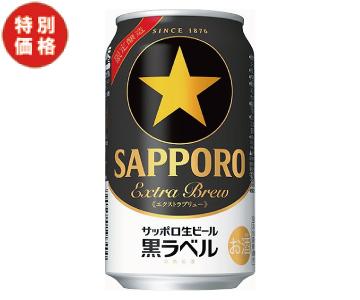 【特価】サッポロ 黒ラベルエクストラブリュー(350ml×24缶)