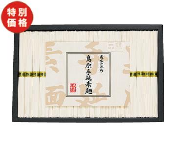 【特価】島原 手延素麺