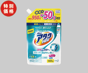 【特価】花王 ウルトラアタックNeo詰替えスパウトパウチ5セット