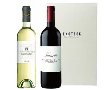 〈エノテカ〉イタリア紅白セット
