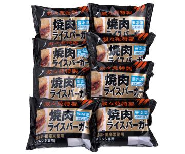 〈東京/叙々苑〉焼肉ライスバーガー特製8個セット