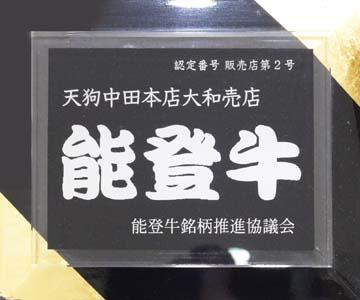 《金沢・天狗中田本店》能登牛 モモカタすき焼き肉