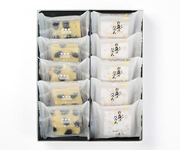 《金沢・まめや金澤萬久》バウム詰合せ【お豆&黒豆】10個入