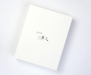 《金沢・まめや金澤萬久》わらび餅のバウム・桜10個入