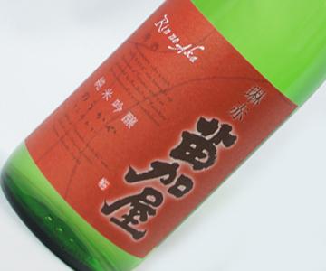 《砺波・若鶴酒造》若鶴「苗加屋」琳赤(りんのあか)720ml