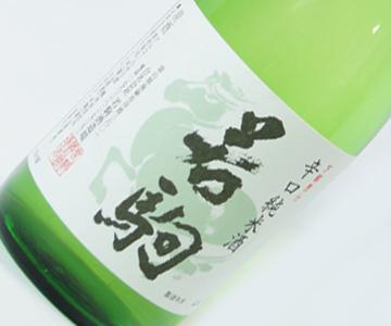 《南砺・若駒酒造場》若駒 純米酒辛口 720ml