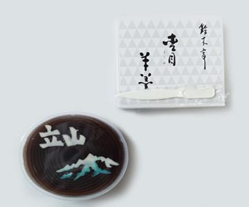 《富山・鈴木亭》杢目羊羹 丸型(立山)