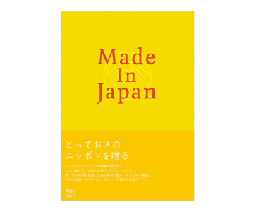 〈Made In Japan〉(MJ06)