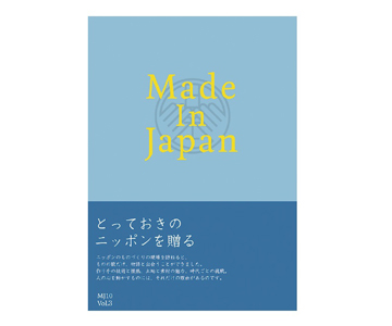 〈Made In Japan〉(MJ10)