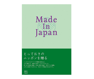 〈Made In Japan〉(MJ21)