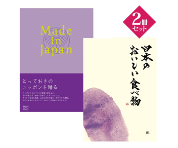 Made In Japan with 日本のおいしい食べ物(MJ19・藤)