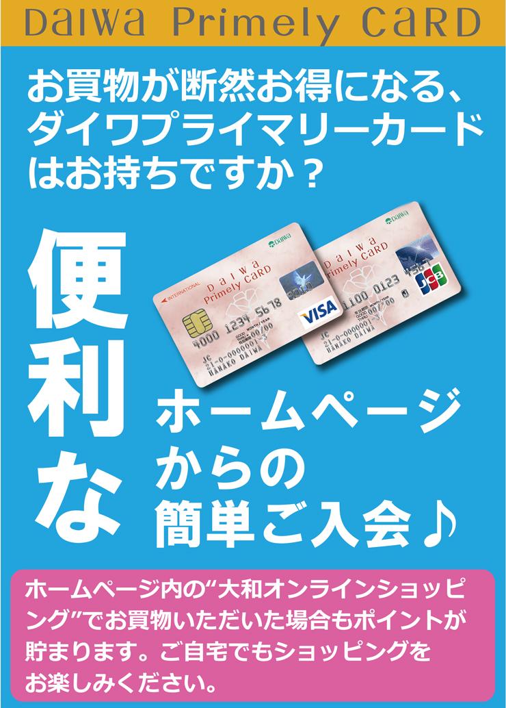 7-21DPCカードHP.jpg